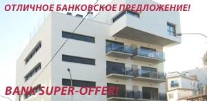 Bank offer ОТЛИЧНОЕ БАНКОВСКОЕ ПРЕДЛОЖЕНИЕ!